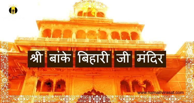 श्री बांके बिहारी जी मंदिर(banke bihari temple history in hindi)