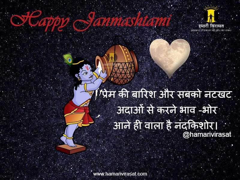Shri Krishna Janmashtami Wishes 2020