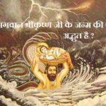 क्यों भगवान श्रीकृष्ण जी के जन्म(janmashtami) की कथा अद्भुत है ?