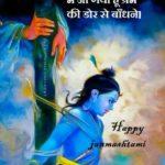 Shri Krishna Janmashtami 2018 Wishes