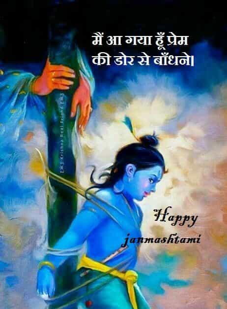 Shri Krishna Janmashtami Wishes 2019