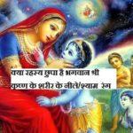 जानिये क्या रहस्य छुपा है भगवान श्री कृष्ण के शरीर के नीले/श्याम  रंग के पीछे ?