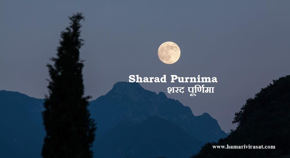 जाने कब है शरद पूर्णिमा (Sharad Purnima) और क्यों भक्तों के लिए बहुत विशेष है ?