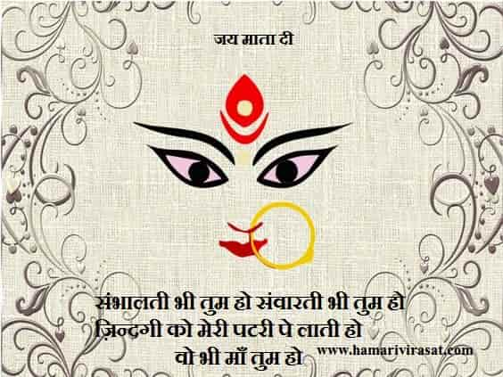 बहुत ही भावपूर्ण नवरात्रि की शुभकामनाएं-Navratri wishes in Hindi