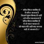 Suvichar in Hindi :कौन किस काबिल है ये कौन जानता है