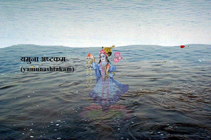 यमुना अष्टकम (yamunashtakam)