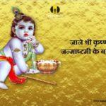 जाने श्री कृष्ण जन्माष्टमी महा महोत्सव के बारे में (janmashtami kab hai)