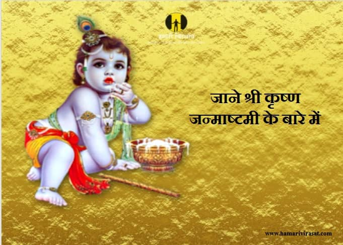 Shri krishna Janmashtami images