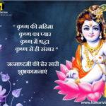 श्री कृष्ण जन्माष्टमी की शुभकामनाएं(janmashtami wishes) भेजे