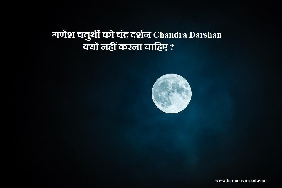 गणेश चतुर्थी को चंद्र दर्शन Chandra Darshan क्यों नहीं करना चाहिए ?
