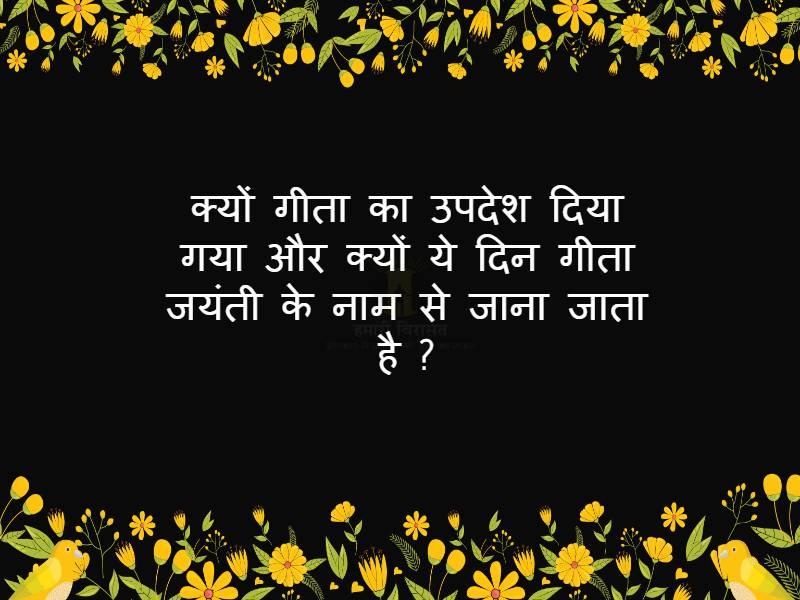 क्यों गीता का उपदेश दिया गया और क्यों ये दिन गीता जयंती के नाम से जाना जाता है ?