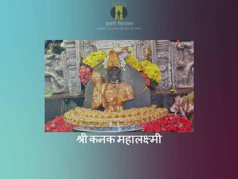 श्री  कनक महालक्ष्मी(kanaka mahalakshmi Temple)