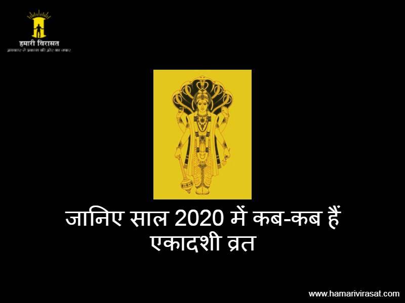 ekadashi 2020 list