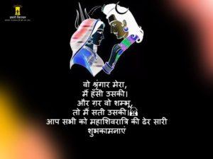 महाशिवरात्रि की शुभकामनाएं(mahashivratri wishes in hindi)