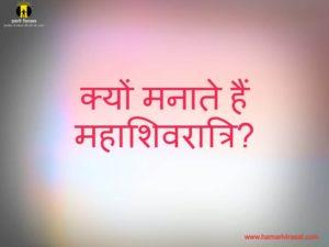 क्यों मनाते हैं महाशिवरात्रि(shivratri kyu manate hai)?