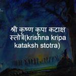कृष्णा कृपा कटाक्ष  स्तोत्र(krishna kripa kataksh stotra)