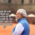 जाने प्रधानमंत्री नरेंद्र मोदी ने कौन से नौ-आग्रह देश के नागरिको से किये है ?