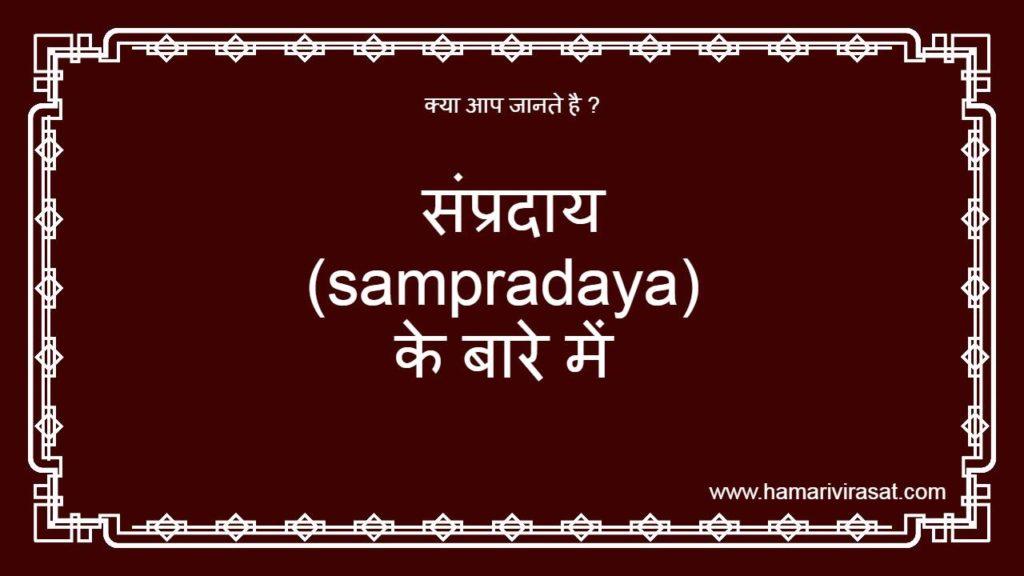 संप्रदाय(Sampradaya)