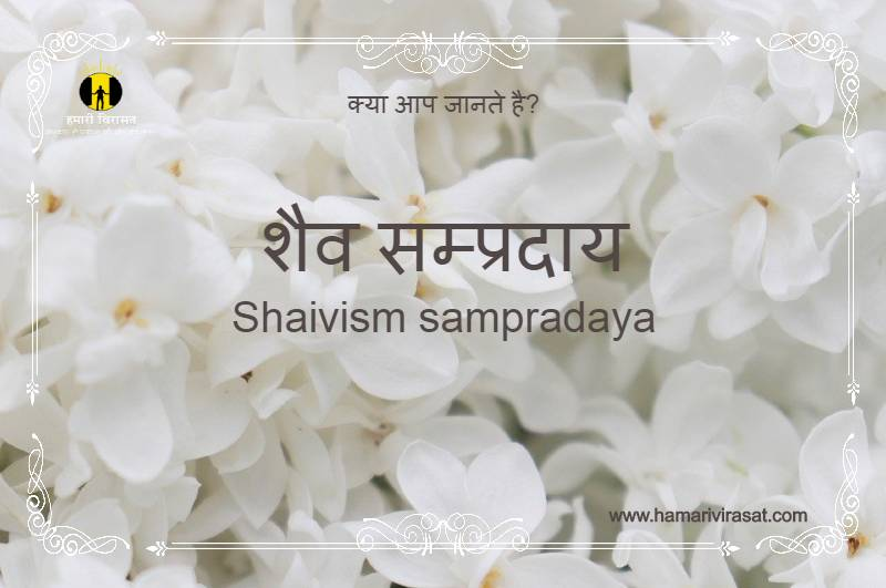 शैव सम्प्रदाय(Shaivism sampradaya)
