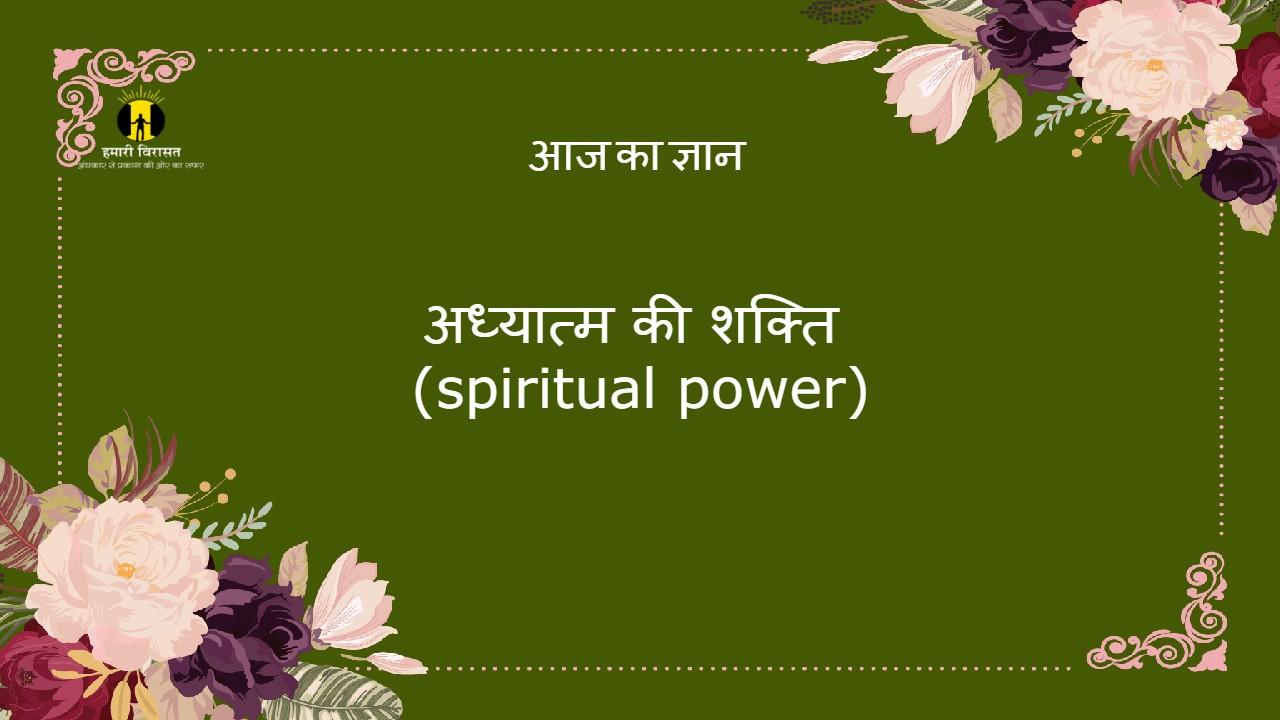अध्यात्म की शक्ति