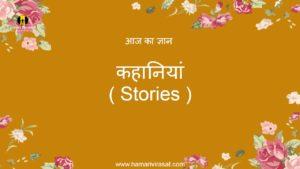 आज का ज्ञान :- कहानियां (Stories)