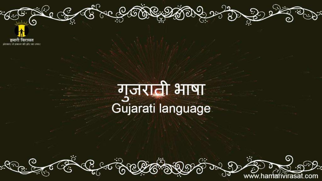 गुजराती भाषा(Gujarati language )