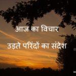 Aaj ka vichar:- उड़ते परिंदों का संदेश