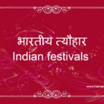 जाने भारतीय त्योहारों के बारे में (Festival of india in hindi)
