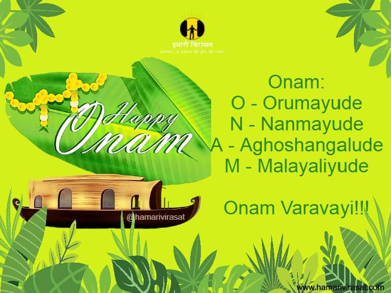 Onam wishes शुभकामनाये संदेश पढ़े और भेजे