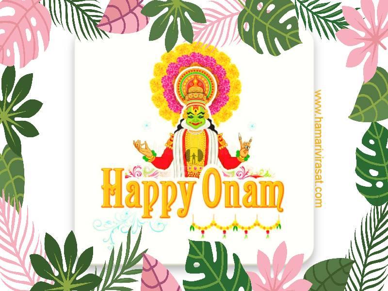 ओणम की सांस्कृतिक  कहानी। (The story of Onam )