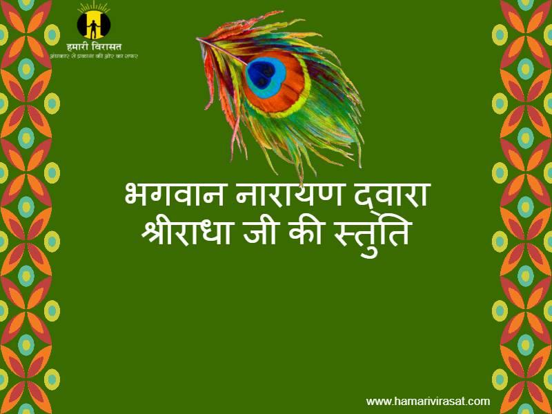 भगवान नारायण द्वारा श्रीराधा की स्तुति