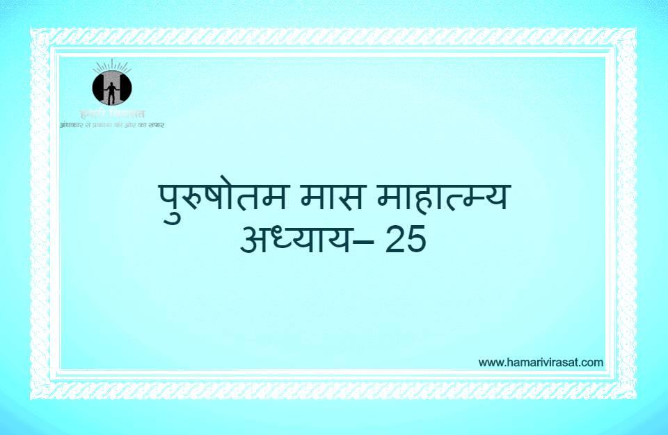 पुरुषोतम मास माहात्म्य/अधिक मास माहात्म्य अध्याय– 25