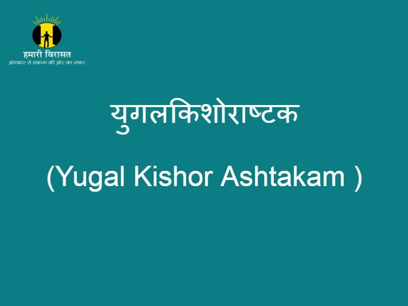 युगलकिशोराष्टक (Yugal Kishor Ashtakam )