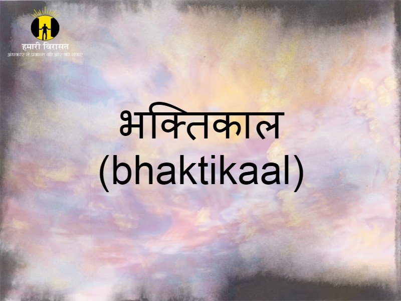 एक श्रेष्ठ युग जो की भक्ति काल(bhaktikaal) के नाम से प्रसिद्द हुआ ?