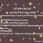 हरे कृष्ण महा मंत्र का जाप करने के 6 अद्भुत फायदे