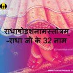 राधाषोडशनामस्तोत्रम् -Radha Shoddasha Nama Stotram