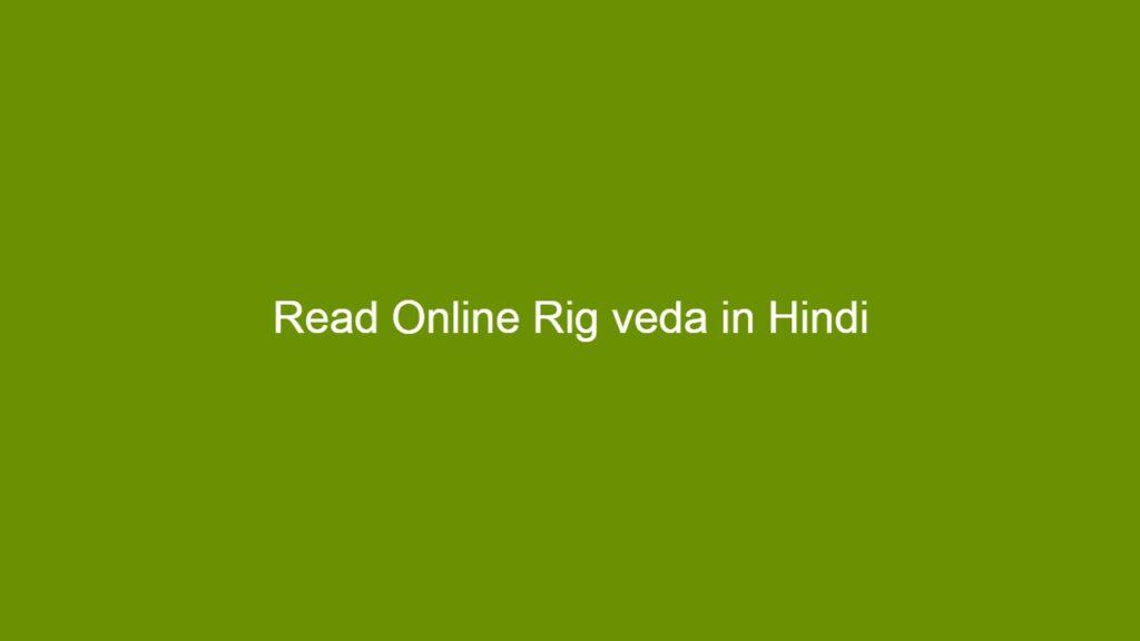 ऋग्वेद(Rigveda)