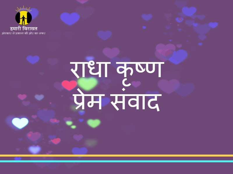 राधा कृष्ण प्रेम गीत और राधा कृष्ण प्रेम संवाद