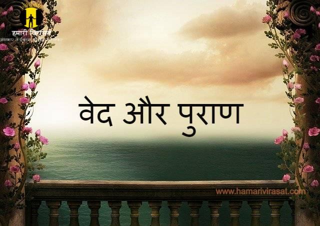क्या आपको पता है हमारे भारतीय संस्कृति सनातन धर्म में कितने वेद और पुराण है ?
