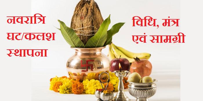 घटस्थापना के नियम(navratri ghatasthapana)