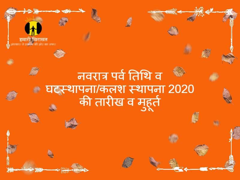 नवरात्री कब है? व घटस्थापना/कलश स्थापना 2020 की तारीख व मुहूर्त