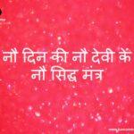 नवरात्रि विशेष : नौ दिन की नौ देवी के नौ मंत्र-Navratri Mantra