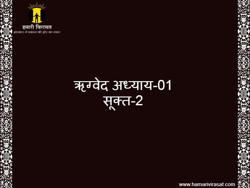 ऋग्वेद अध्याय(Rigveda)-01 सूक्त-2