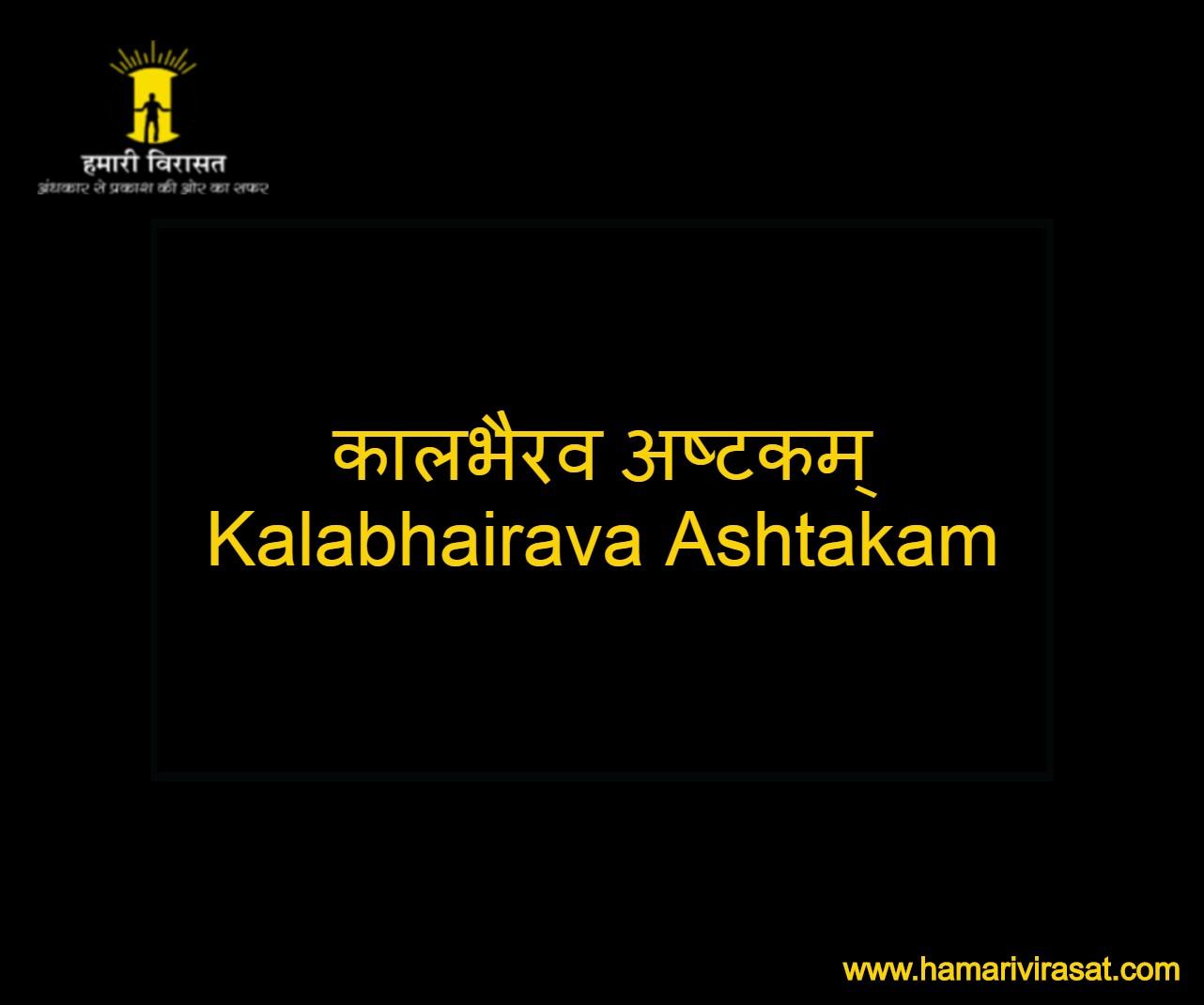 हिंदी अर्थो के साथ पढ़े कालभैरव अष्टकम्(Kalabhairava Ashtakam)