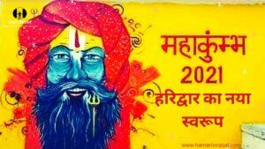 देखे Haridwar kumbh 2021 में हरिद्वार का नया स्वरूप