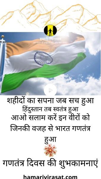 हिंदी में गणतंत्र दिवस शुभकामनाएं