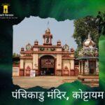 Basant Panchami: देखे भारत के  प्राचीन सरस्वती मंदिर(Saraswati Temple in India)