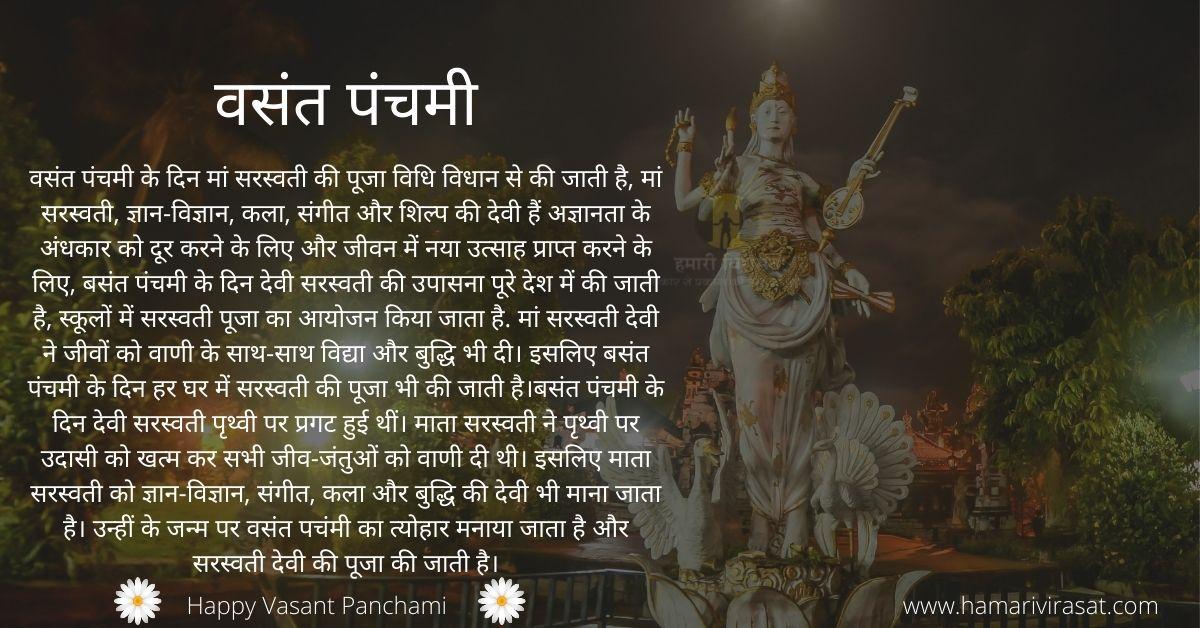 Basant Panchami 2021 Wishes Hindi Mein