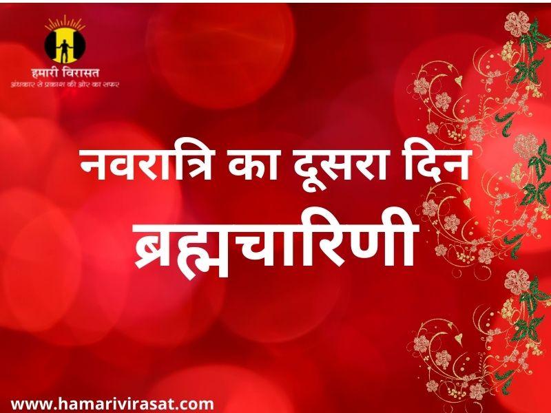 द्वितीय- देवी ब्रह्मचारिणी (नवरात्रि विशेष Navratri 2021)