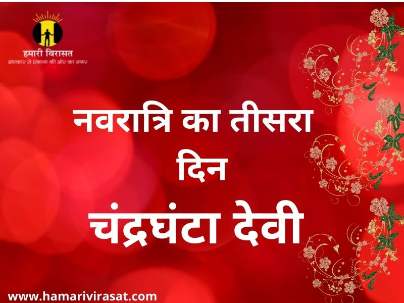 तीसरा दिन - देवी चंद्रघंटा (नवरात्रि विशेष Navratri 2021)